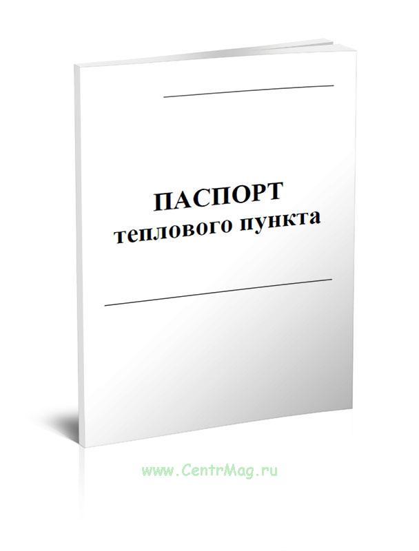 Паспорт теплового пункта