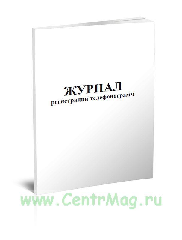Журнал регистрации телефонограмм