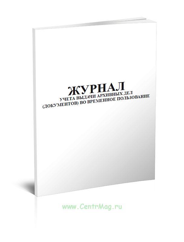 Журнал учета выдачи архивных (дел) документов во временное пользование