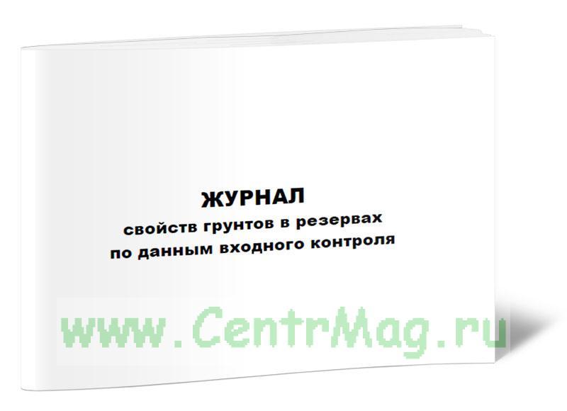 Журнал свойств грунтов в резервах по данным входного контроля