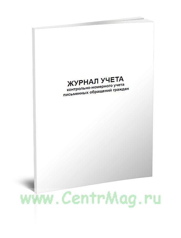 Журнал учета контрольно-номерного учета письменных обращений граждан