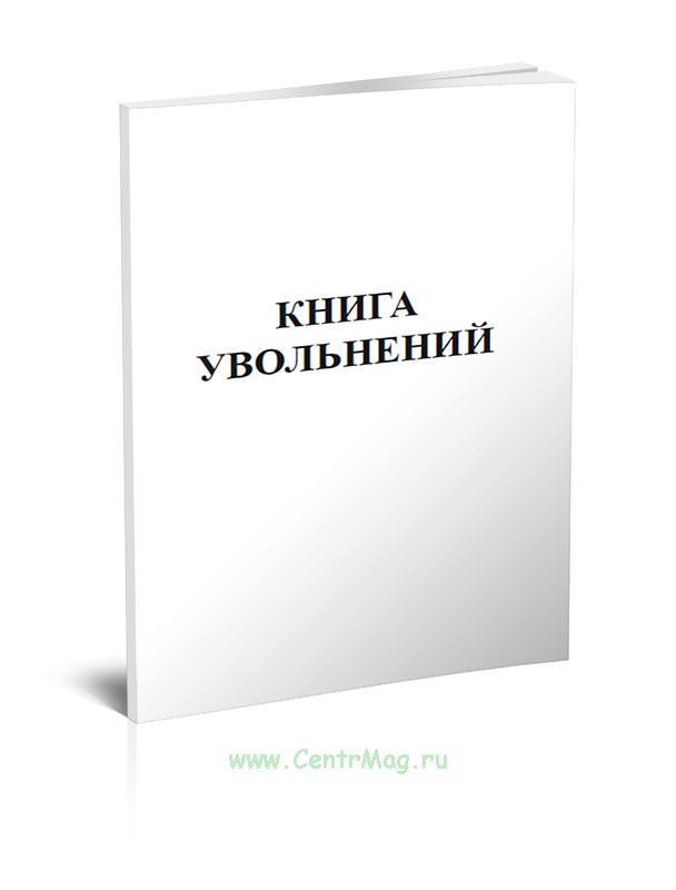 Книга увольнений