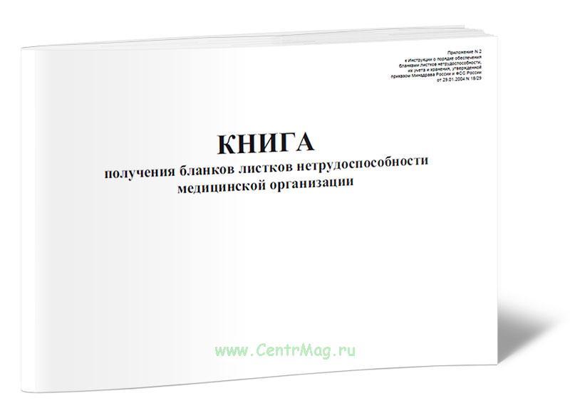 Книга получения бланков листков нетрудоспособности медицинской организации