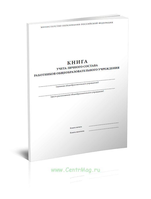 Книга учета личного состава работников общеобразовательного учреждения