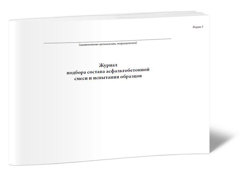 Журнал подбора состава асфальтобетонной смеси и испытания образцов