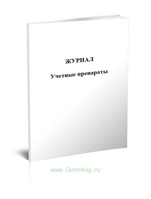 Журнал учетные препараты (Форма 6)