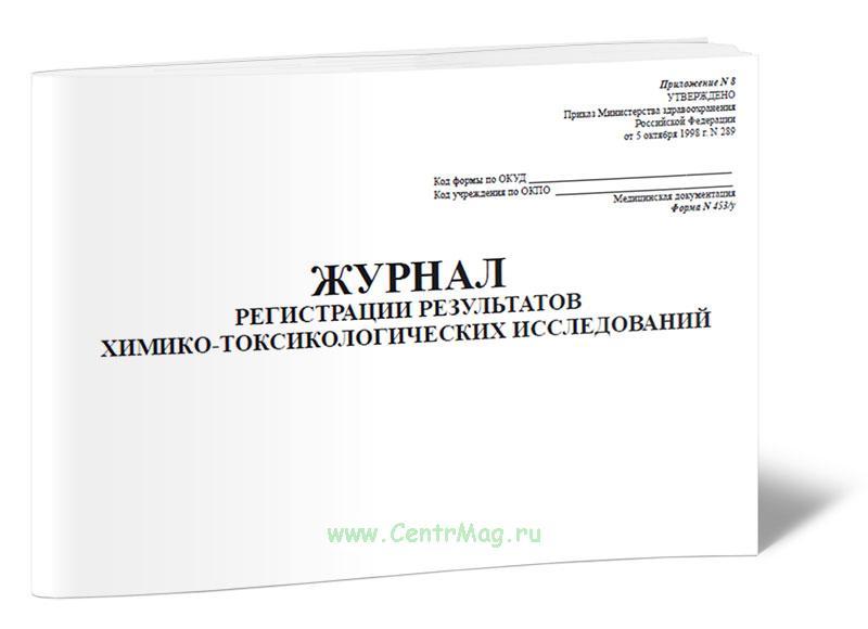 Журнал регистрации результатов химико-токсикологических исследований  форма 453у-06