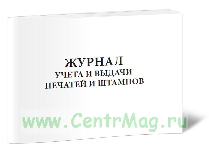 Журнал учета выдачи печатей и штампов