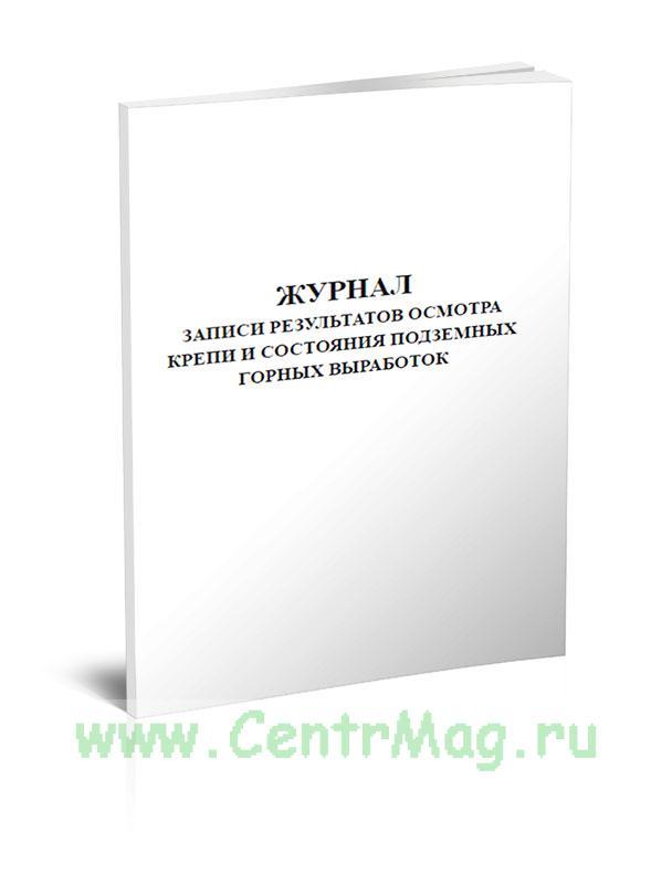 Журнал записи результатов осмотра крепи и состояния подземных горных выработок