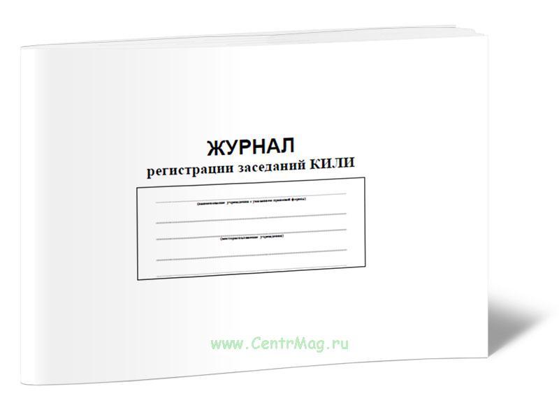 Журнал регистрации заседаний КИЛИ