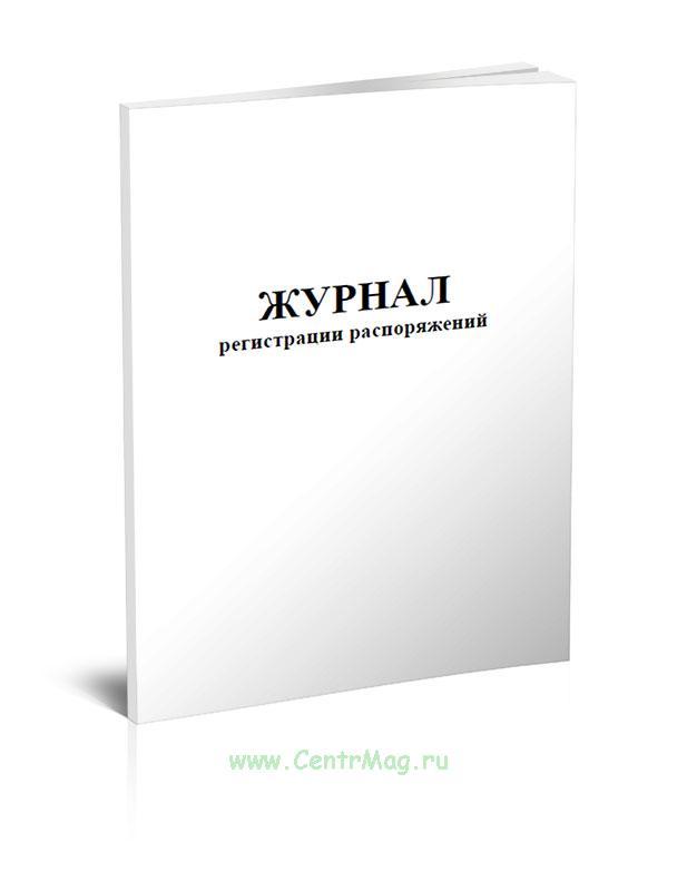 Журнал регистрации распоряжений