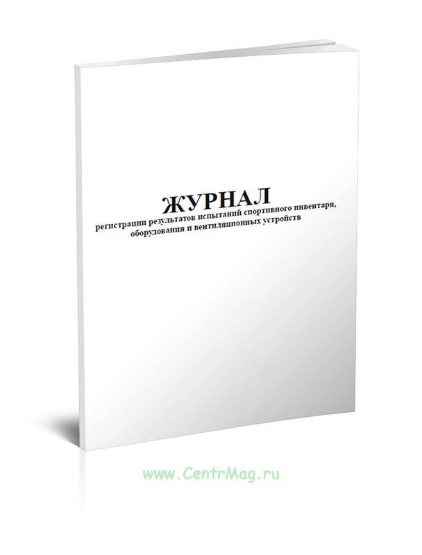 Журнал регистрации результатов испытаний спортивного инвентаря, оборудования и вентиляционных устройств