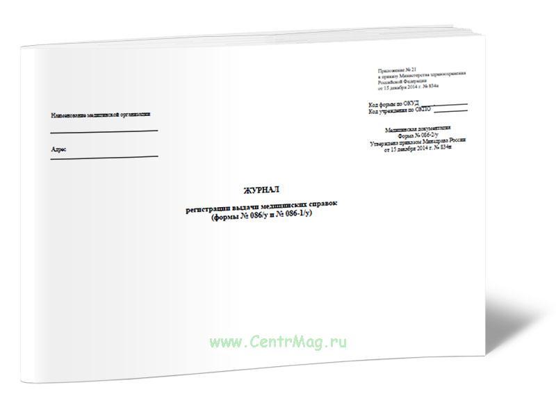 Журнал регистрации выдачи медицинских справок (Форма N 086-2/у)