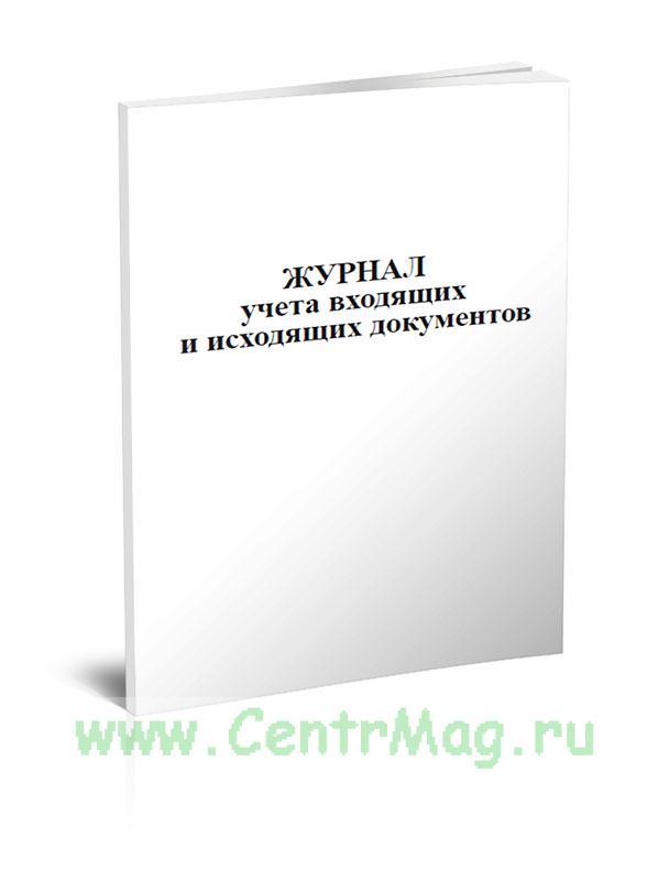 Журнал учета входящих и исходящих документов