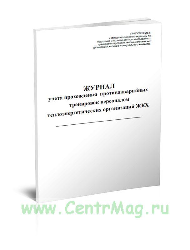 Журнал учета прохождения противоаварийных тренировок персоналом теплоэнергетических организаций ЖКХ