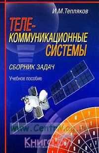Телекоммуникационные системы: сборник задач: Учебное пособие