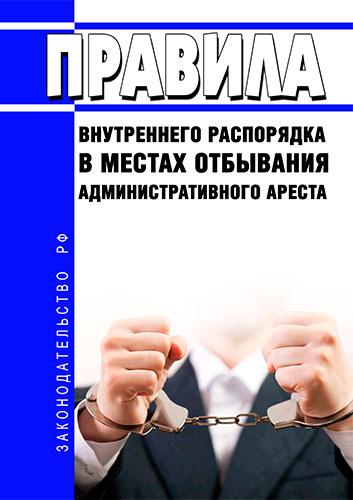 Правила внутреннего распорядка в местах отбывания административного ареста 2020 год. Последняя редакция