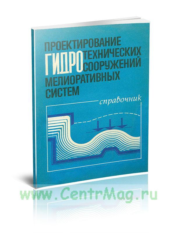 Проектирование гидротехнических сооружений мелиоративных систем. Справочник