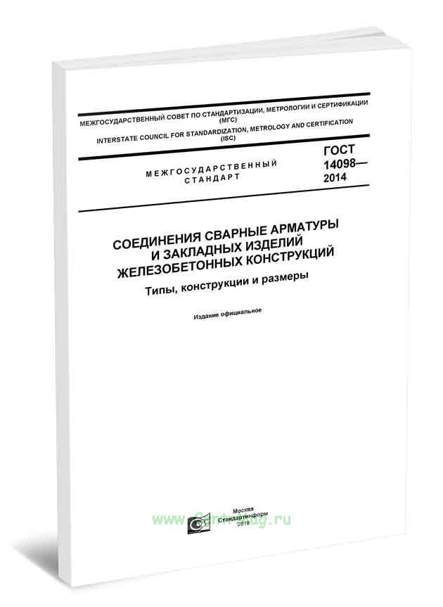 ГОСТ14098-2014 Соединения сварные арматуры и закладных изделий железобетонных конструкций 2020 год. Последняя редакция