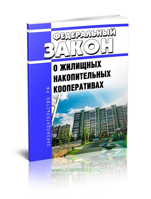закон о жилищных накопительных кооперативах
