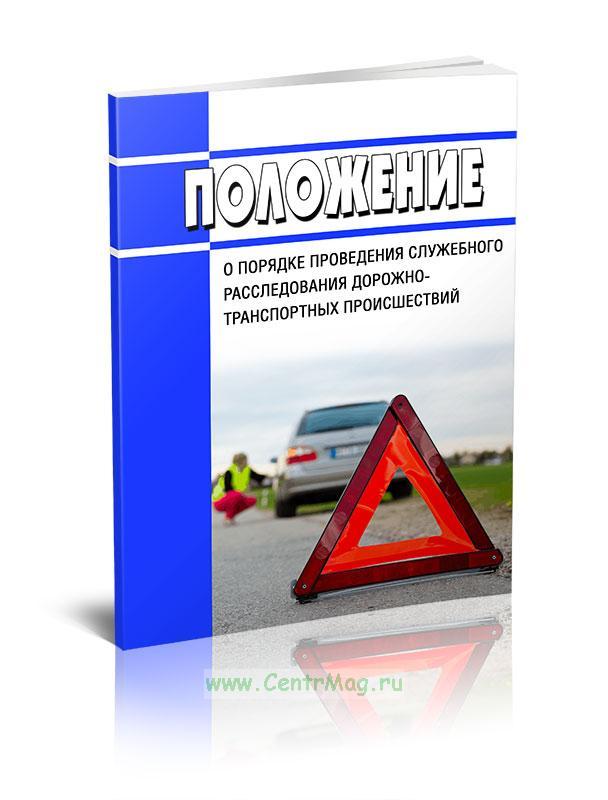 Положение о порядке проведения служебного расследования дорожно-транспортных происшествий 2020 год. Последняя редакция