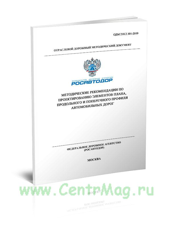 ОДМ 218.2.101-2019 Методические рекомендации по проектированию элементов плана, продольного и поперечного профиля автомобильных дорог 2020 год. Последняя редакция