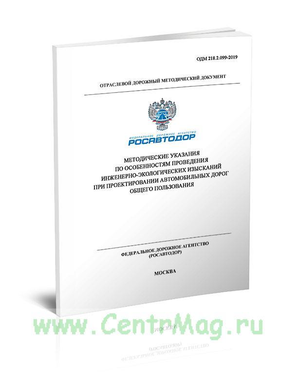 ОДМ 218.2.099-2019 Методические указания по особенностям проведения инженерно-экологических изысканий при проектировании автомобильных дорог общего пользования 2020 год. Последняя редакция