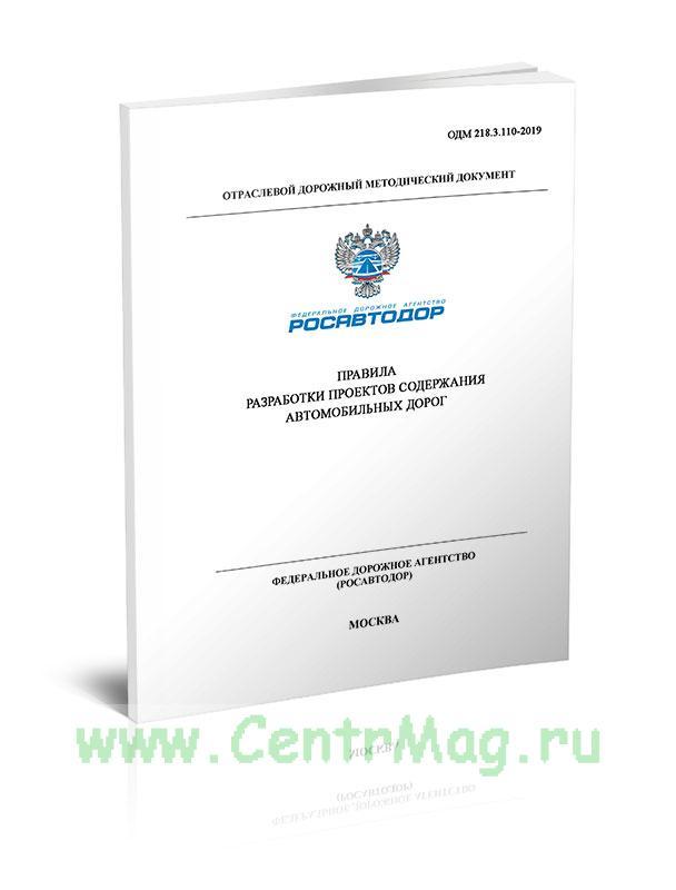 ОДМ 218.3.110-2019 Правила разработки проектов содержания автомобильных дорог 2020 год. Последняя редакция