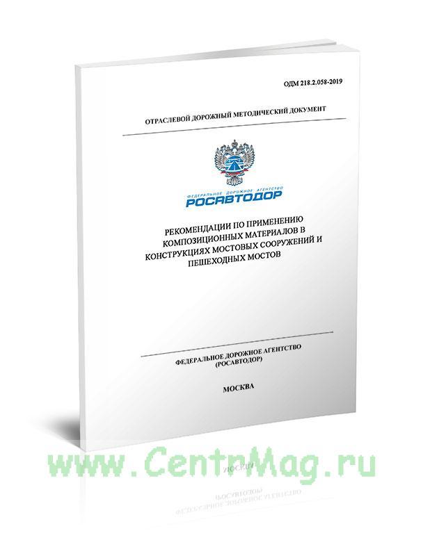 ОДМ 218.2.058-2019 Рекомендации по применению композиционных материалов в конструкциях мостовых сооружений и пешеходных мостов 2020 год. Последняя редакция