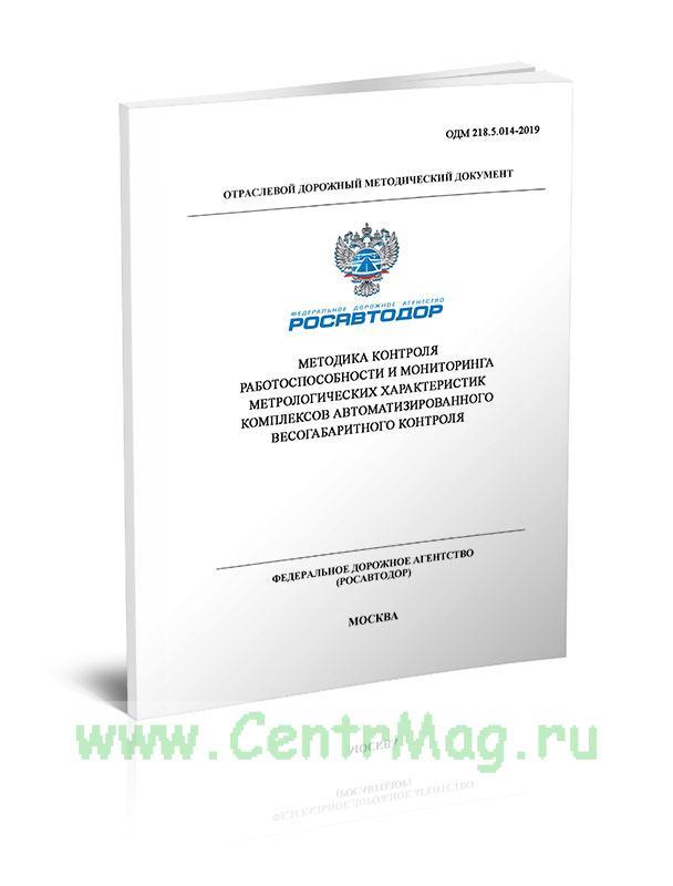ОДМ 218.5.014-2019 Методика контроля работоспособности и мониторинга метрологических характеристик комплексов автоматизированного весогабаритного контроля 2020 год. Последняя редакция