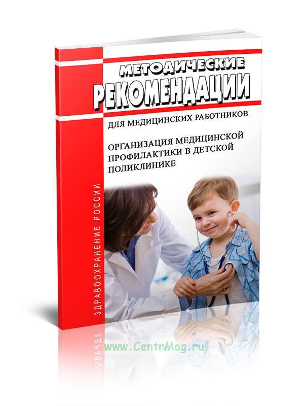 Методическим рекомендациям для медицинских работников