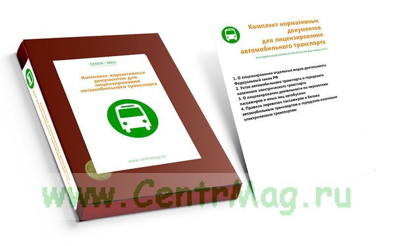 Комплект нормативных документов для лицензирования автомобильного транспорта 2019 год. Последняя редакция