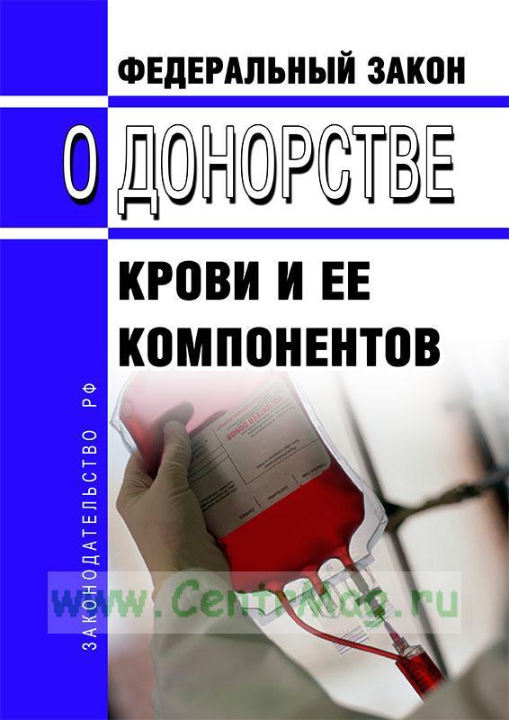 Федеральный закон от 26 сентября 1997 года № 125-ФЗ «О ...