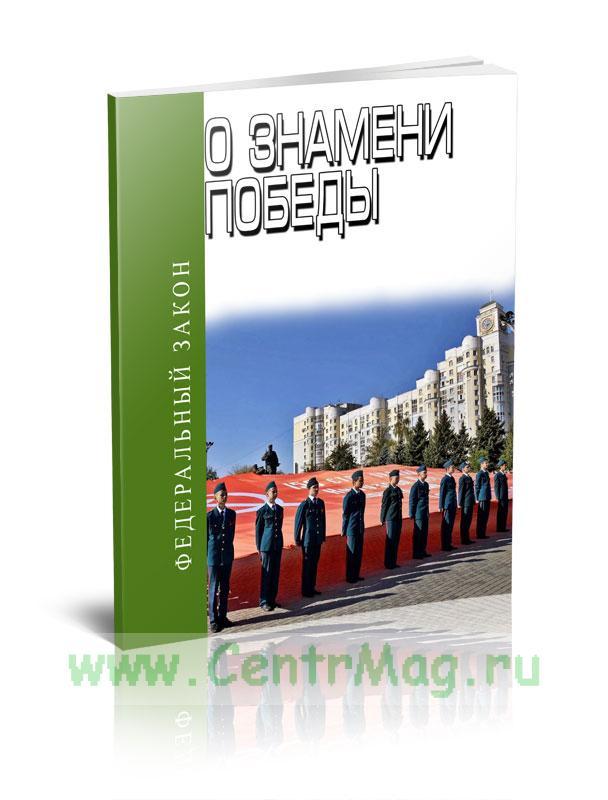 О Знамени Победы Федеральный закон N 68-ФЗ от 07.05.2007