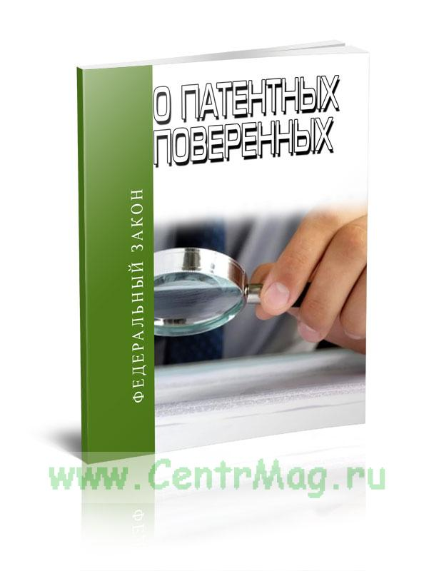 О патентных поверенных. Федеральный закон N 316-ФЗ от 30.12.2008 2019 год. Последняя редакция