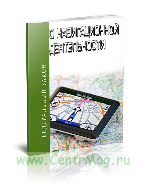О навигационной деятельности Федеральный закон N 22-ФЗ от 14.02.2009 2019 год. Последняя редакция