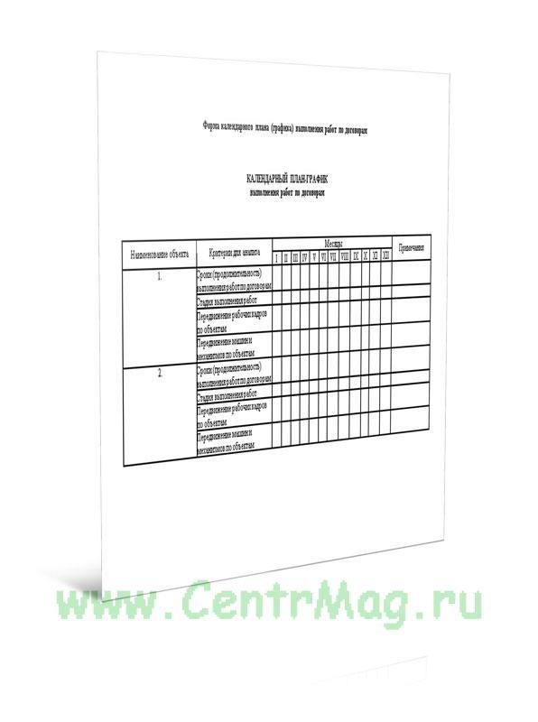 Календарный план (график) выполнения работ по договорам