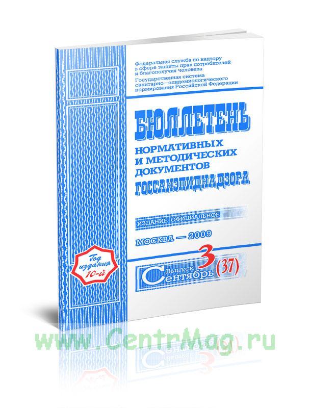СП 3.1.7.2492-09 Профилактика чумы