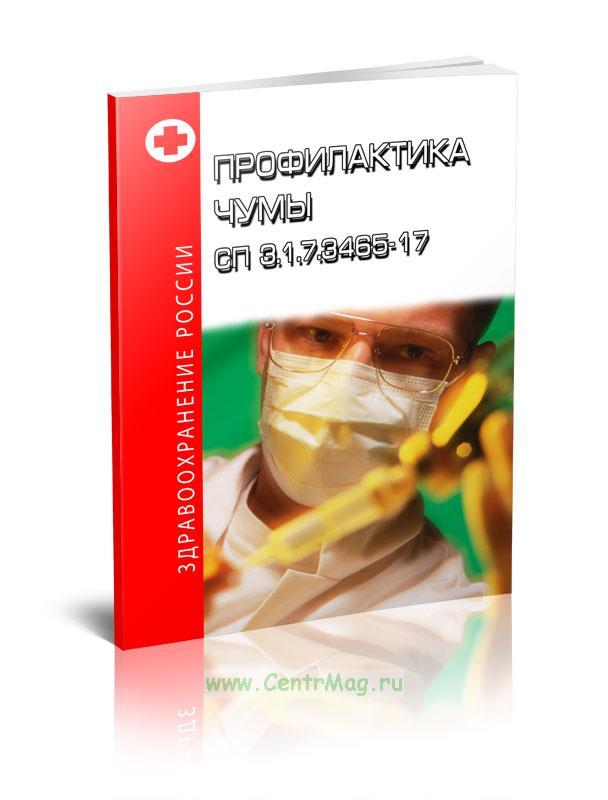 СП 3.1.7.3465-17 Профилактика чумы