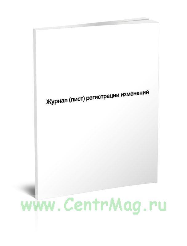 Журнал (лист) регистрации изменений