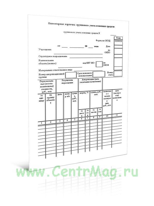 Инвентарная карточка группового учета основных средств (Форма по ОКУД 0504032)