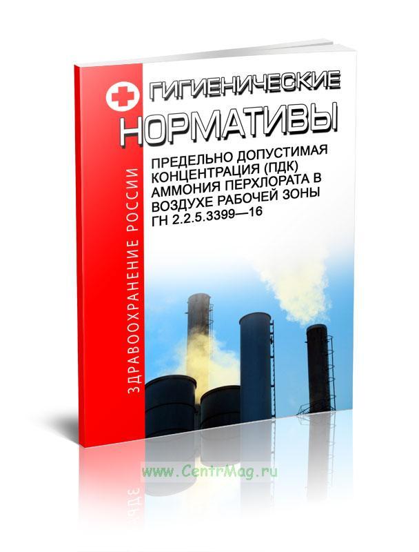 ГН 2.2.5.3399—16 Предельно допустимая концентрация (ПДК) аммония перхлората в воздухе рабочей зоны