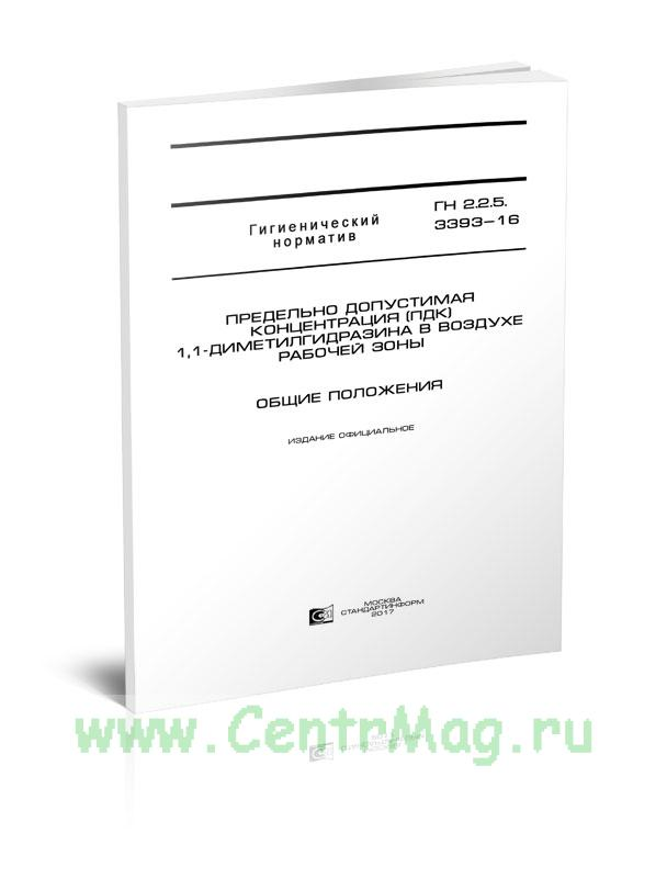 ГН 2.2.5.3393—16 Предельно допустимая концентрация (ПДК) 1,1-диметилгидразина в воздухе рабочей зоны
