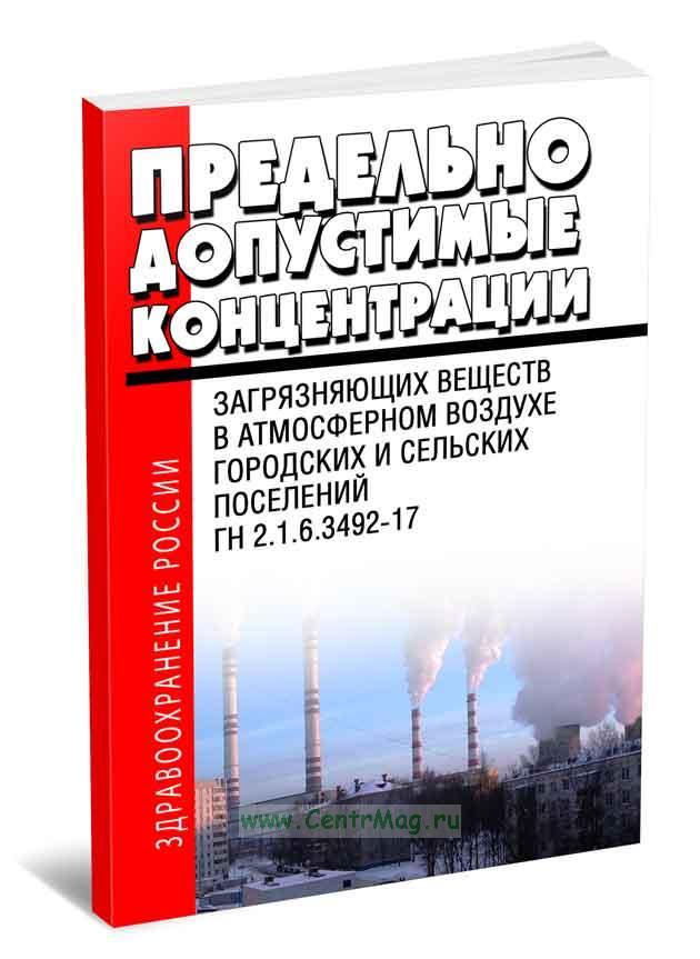 ГН 2.1.6.3492-17 Предельно допустимые концентрации (ПДК) загрязняющих веществ в атмосферном воздухе городских и сельских поселений 2019 год. Последняя редакция