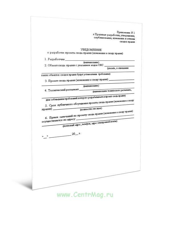 Уведомление о разработке проекта свода правил (изменения к своду правил)