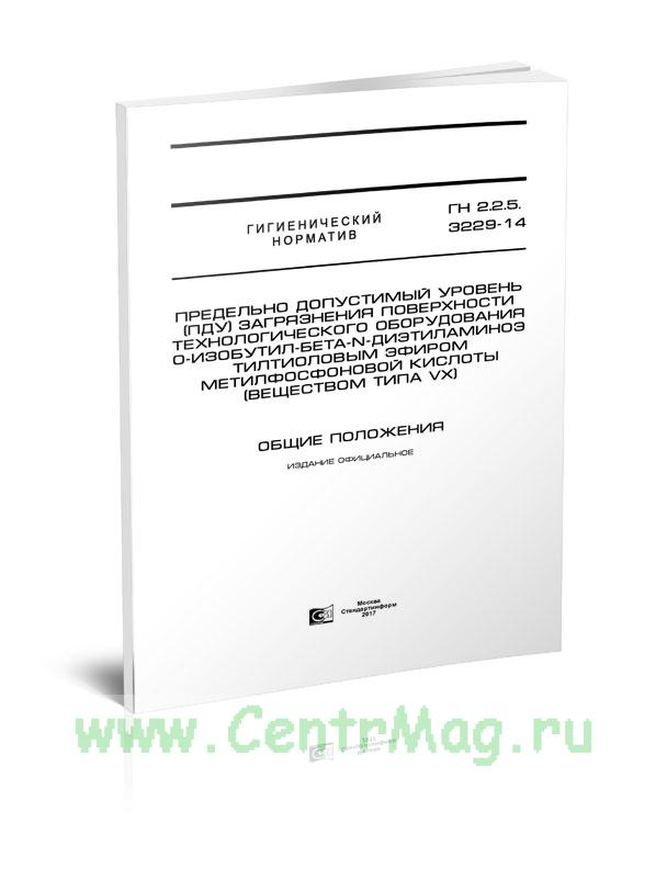 ГН 2.2.5.3229-14 Предельно допустимый уровень (ПДУ) загрязнения поверхности технологического оборудования О-Изобутил-Бета-N-Диэтиламиноэтилтиоловым эфиром метилфосфоновой кислоты (веществом типа Vx) 2020 год. Последняя редакция