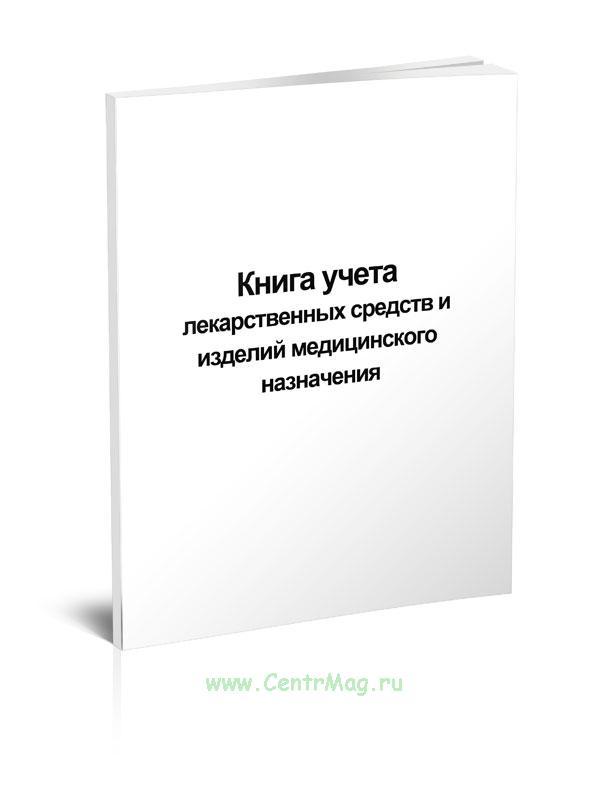 Книга учета лекарственных средств и изделий медицинского назначения, ОКУД 6002221