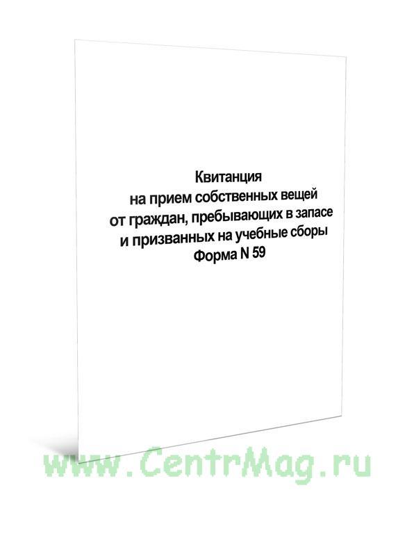 Квитанция на прием собственных вещей от граждан, пребывающих в запасе и призванных на учебные сборы, Форма N 59