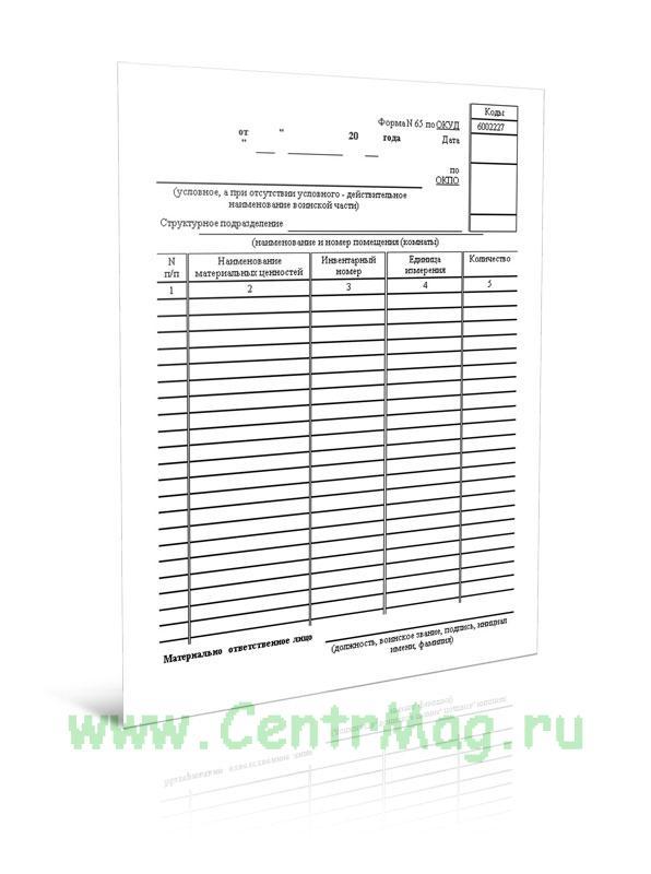 Опись материальных ценностей, Форма 65, ОКУД 602227