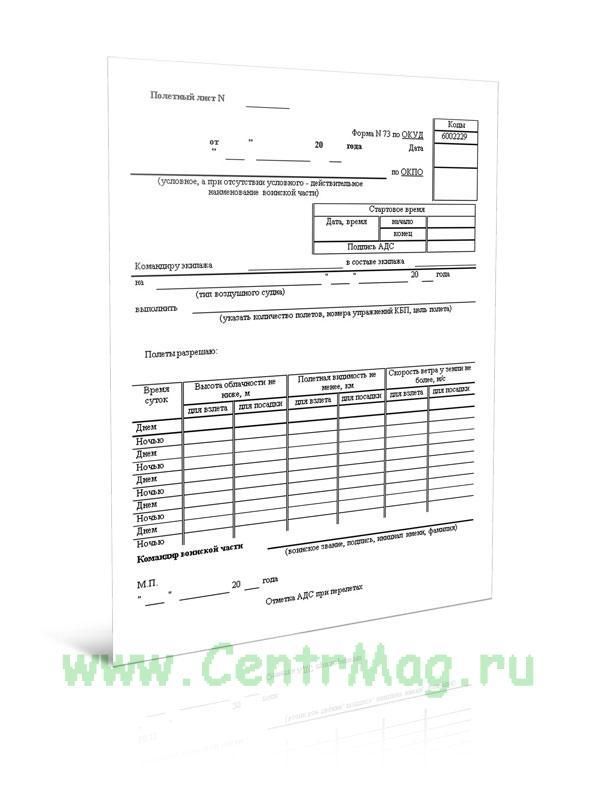 Полетный лист Форма 73, ОКУД 0345008